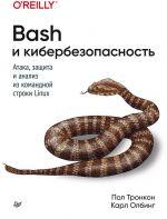 Bash и кибербезопасность. Атака, защита и анализ из командной строки Linux