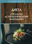 Dieta soglasno astrologicheskomu kalendarju