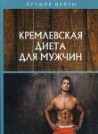 Kremlevskaja dieta dlja muzhchin