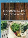 Kremlevskaja dieta: vash put k uspekhu