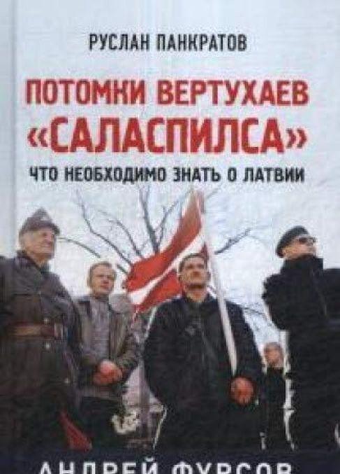 """Potomki vertukhaev """"Salaspilsa"""". Chto neobkhodimo znat o Latvii"""