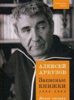 Записные книжки. 1954-1965. Книга вторая