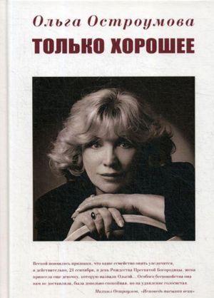 Tolko khoroshee