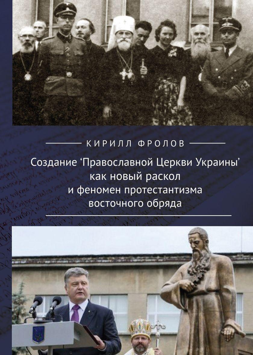 Sozdanie Pravoslavnoj Tserkvi Ukrainy kak novyj raskol i fenomen protestantizma vostochnogo obrjada