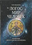 Logos - mir - chelovek. Kosmologija svjatogo Maksima Ispovednika