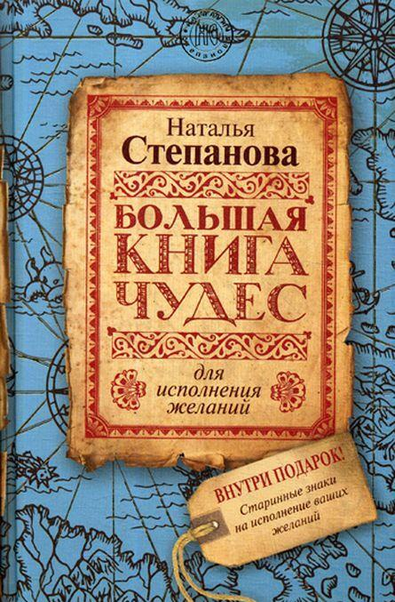 Bolshaja kniga chudes dlja ispolnenija zhelanij