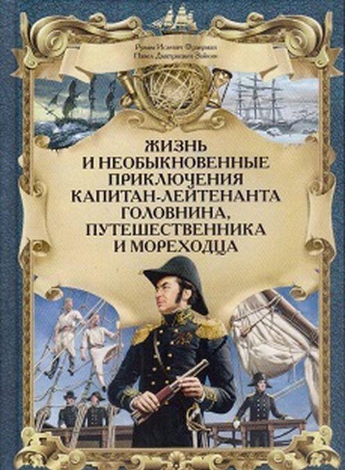 Zhizn i neobyknovennye prikljuchenija kapitanlejtenanta Golovnina, puteshestvennika i morekhodtsa