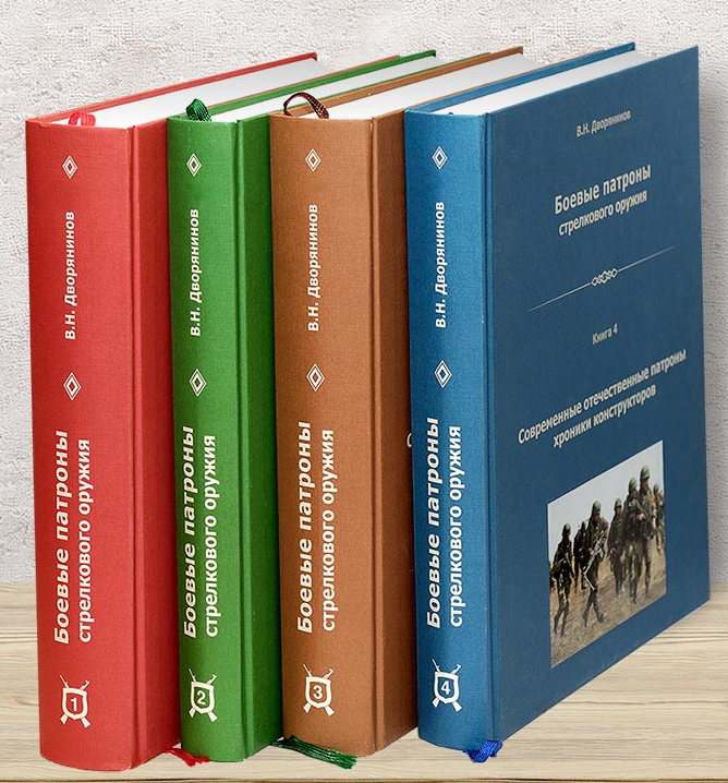 Боевые патроны стрелкового оружия. Монография в 4 книгах