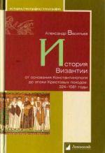 Istorija Vizantii ot osnovanija Konstantinopolja do epokhi Krestovykh pokhodov. 324-1081 gody