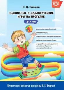 Podvizhnye i didakticheskie igry na progulke 3-7 let.FGOS