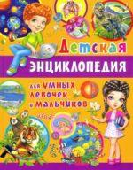 Detskaja entsiklopedija dlja umnykh devochek i malchikov