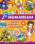 Детская энциклопедия для умных девочек и мальчиков