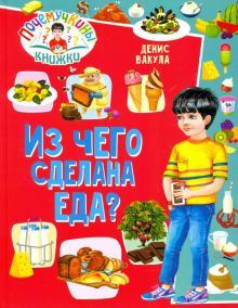 Почемучкины книжки. Из чего сделана еда?