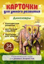 """Карточки для умного развития """"Динозавры"""" (34 карточки)"""
