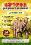 """Kartochki dlja umnogo razvitija """"Dinozavry"""" (34 kartochki)"""