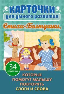 Стихи- Болтушки, которые помогут малышу повторять слоги и слова. 34 карточки для умного развития