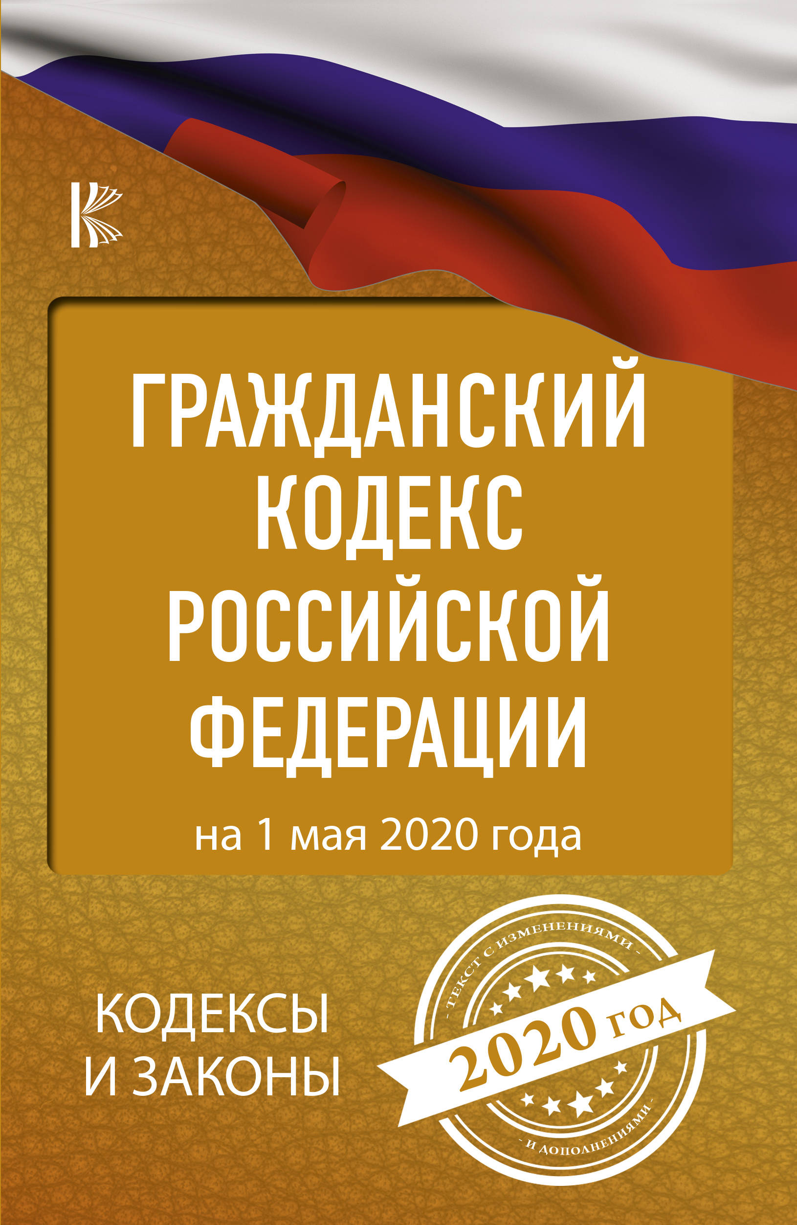 Grazhdanskij Kodeks Rossijskoj Federatsii na 1 maja 2020 goda