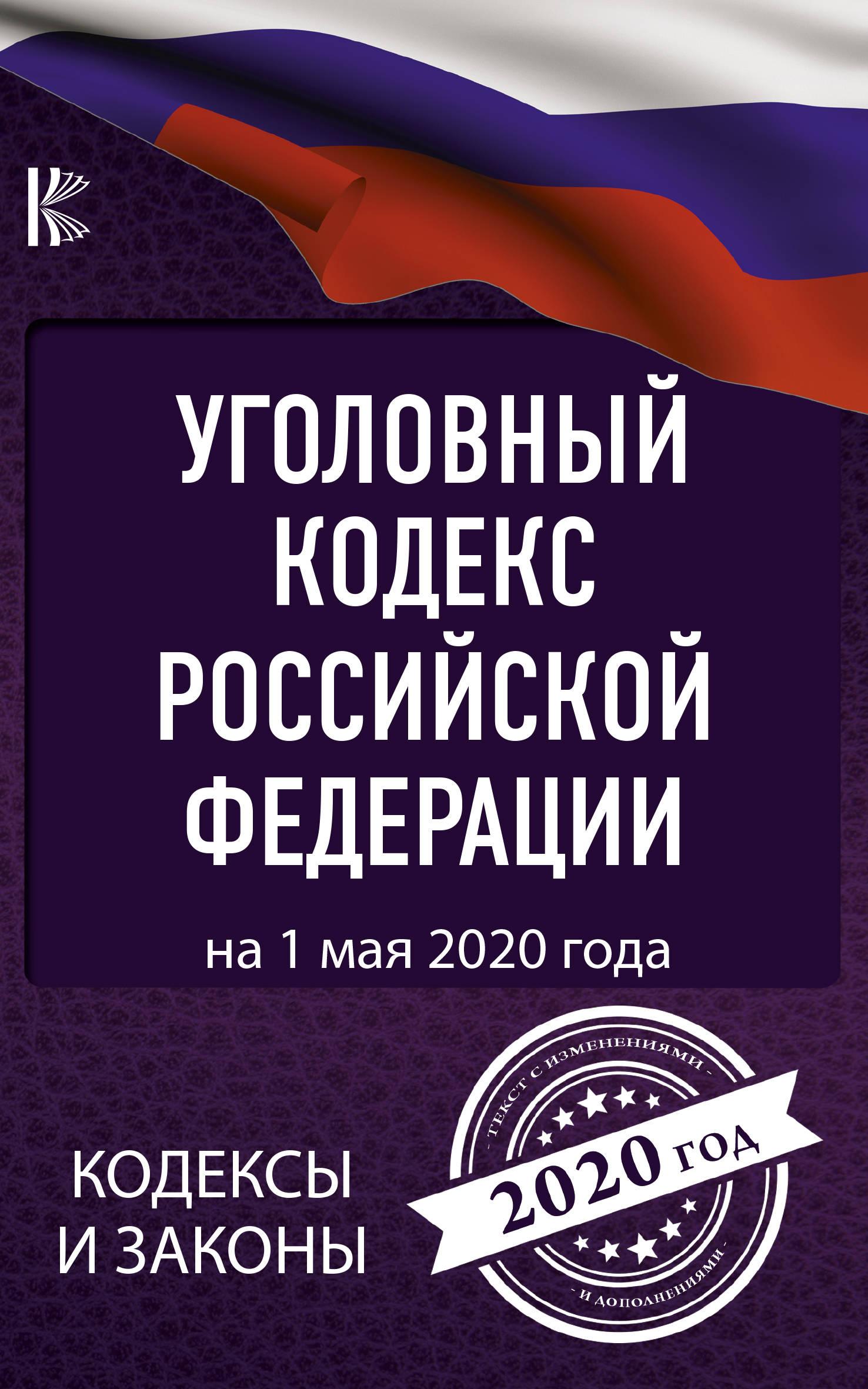 Ugolovnyj Kodeks Rossijskoj Federatsii na 1 maja 2020 goda