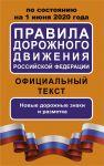 Pravila dorozhnogo dvizhenija Rossijskoj Federatsii po sostojaniju na 1 ijunja 2020 goda. Ofitsialnyj tekst
