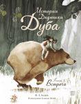 Istorii Djadjushki Duba.  Kniga 1. Vstrecha