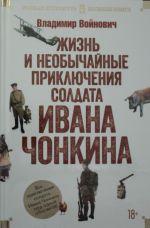 Zhizn i neobychajnye prikljuchenija soldata Ivana Chonkina
