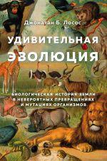 Udivitelnaja evoljutsija. Biologicheskaja istorija Zemli v neverojatnykh prevraschenijakh i mutatsijakh organizmov