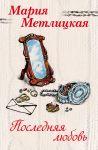 Последняя любовь (комплект из 2 книг)