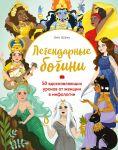 Legendarnye bogini. 50 vdokhnovljajuschikh urokov ot zhenschin v mifologii