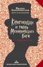 Vysshaja shkola bibliotekarej. Knigokhodtsy i tajna Mekhanicheskogo boga