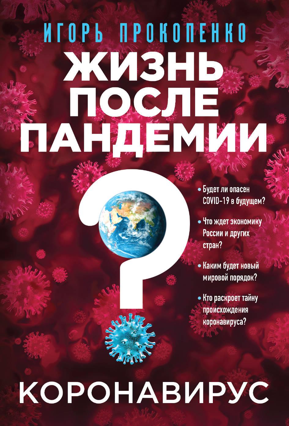 Koronavirus: Zhizn posle pandemii