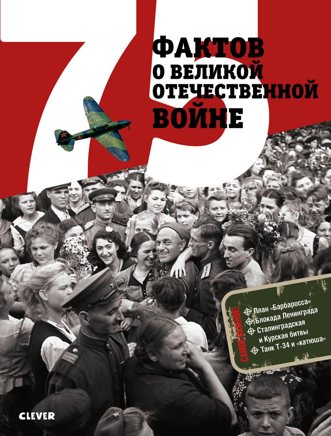 Istorija Pobedy. 75 faktov o Velikoj Otechestvennoj vojne