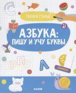Azbuka: pishu i uchu bukvy. 4-6 let