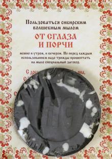 """Ароматизированный сувенир """"От сглаза и порчи"""" мыло"""