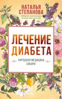Lechenie diabeta. Narodnaja meditsina Sibiri