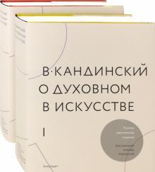 В.Кандинский. О духовном искусстве. Полное критическое издание. В 2-х томах
