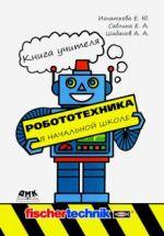 Robototekhnika v nachalnoj shkole. Kniga uchitelja. Metodicheskoe posobie