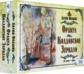Orakul Koldovskoe Zerkalo (43 karta+ kniga)