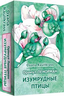 Orakul Lenorman Izumrudnye ptitsy (36 kart+ kniga)