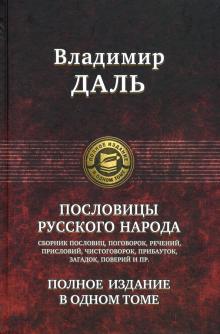 Poslovitsy russkogo naroda. Polnoe izdanie v odnom tome
