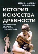 Istorija iskusstva drevnosti. Iskusstvo grekov v ego svjazi s sobytijami grecheskoj istorii