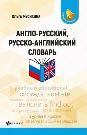 Anglo-russkij, russko-anglijskij slovar