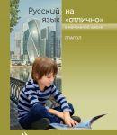 """Russkij jazyk na """"otlichno"""". Glagol."""