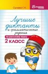 Luchshie diktanty i grammat.zadanija po rus.jaz.2 kl. dp