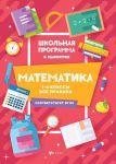 Matematika:1-4 klassy:vse pravila dp