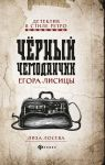 Chernyj chemodanchik Egora Lisitsy