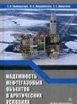 Nadezhnost neftegazovykh obektov v arkticheskikh uslovijakh. Uchebnoe posobie