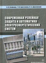 Sovremennaja relejnaja zaschita i avtomatika elektroenergeticheskikh sistem