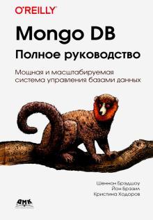 Mongo DB. Polnoe rukovodstvo. Moschnaja i masshtabnaja sistema upravlenija bazami dannykh