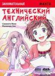 Zanimatelnaja manga. Tekhnicheskij anglijskij
