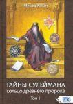 Tajny Sulejmana. Koltso drevnego proroka. Tom 1